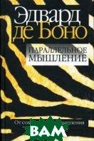Параллельное мышление / Parallel Thinking. From Socratic to de Bono Thinking  Боно Э. / Edward de Bono  купить