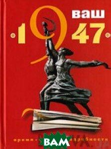 Год рождения 1947  Александр Яковлев, Сергей Каратов купить