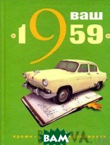 Ваш год рождения - 1959  Павел Кузьменко, Софья Витвер купить