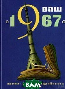 Ваш год рождения - 1967  Татьяна Скрябина, Ирина Трубецкая купить