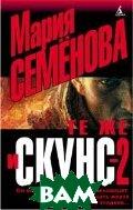 Те же и Скунс-2  Семенова М., Разумовский Ф. купить