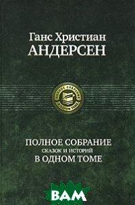 Полное собрание сказок и историй в одном томе  Андерсен Г.Х. купить