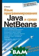 Язык программирования Java и среда NetBeans. 2-е издание  В. Монахов купить