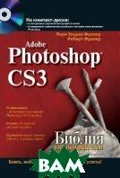 Adobe Photoshop CS3. Библия пользователя   Лори Ульрих Фуллер, Роберт Фуллер купить