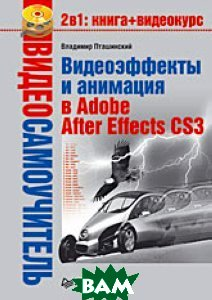 Видеосамоучитель. Видеоэффекты и анимация в Adobe After Effects CS3  