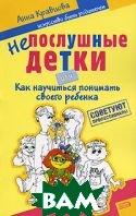 Непослушные детки, или Как научиться понимать своего ребенка  Анна Кравцова купить