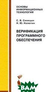 Верификация программного обеспечения  С. В. Синицын, Н. Ю. Налютин купить