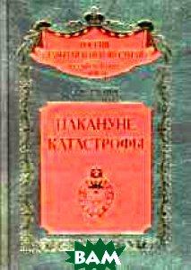 �������� ����������. ������������ ������� ������ � ����� XIX - ������ XX �. (1891-1917 ��.)  ����� �. �.  ������