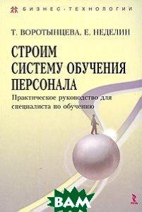 Строим систему обучения персонала  Воротынцева Т., Неделин Е.  купить