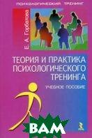 Теория и практика психологического тренинга  Горбатова Е. А.  купить