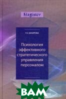 Психология эффективного стратегического управления персоналом  Бакирова Г. Х.  купить