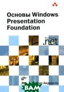 Основы Windows Presentation Foundation  Андерсон К. купить