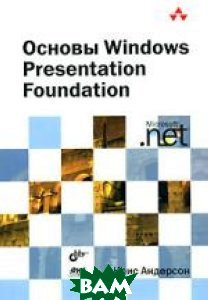 ������ Windows Presentation Foundation  �������� �. ������