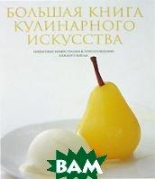 ������� ����� ����������� ��������� / The Cook's book  Dorling Kindersley ������