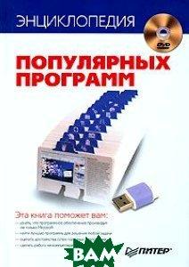 Энциклопедия популярных программ    купить