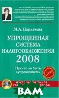 Упрощенная система налогообложения 2008  Пархачева М.А. купить