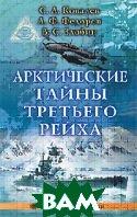 Арктические тайны Третьего рейха  С. А. Ковалев, А. Ф. Федоров, В. С. Злобин купить