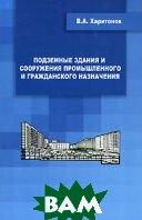 Подземные здания и сооружения промышленного и гражданского назначения  В. А. Харитонов купить