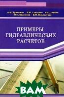 Примеры гидравлических расчетов  Тужилкин А. М., Степанов В. М., и др. купить