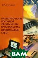 Проектирование поточной организации производства строительных работ  И. Х. Науменко  купить