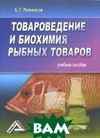 Товароведение и биохимия рыбных товаров  Б. Т. Репников купить