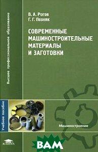 Современные машиностроительные материалы и заготовки  В. А. Рогов, Г. Г. Позняк  купить