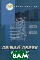 Современный справочник строителя. 4-е изд  Руденко В.И.,Белецкий Б.Ф. купить