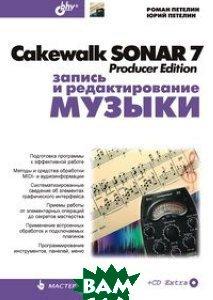 Cakewalk SONAR 7 Producer Edition. ������ � �������������� ������   ������� �. � ������