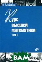 Курс высшей математики. Том I. 24-е изд  В. И. Смирнов  купить