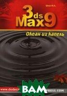 3ds Max 9. Океан из капель  Шпак Ю.А купить