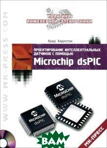 Проектирование интеллектуальных датчиков с помощью Microchip dsPIC  Хадлстон К купить