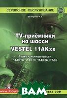 ������������� ��������� �� ������ ����� Vestel 11��xx. ������������� ����� 11��20, 11��30, 11��36, ��-92   �. �. ���������� ������