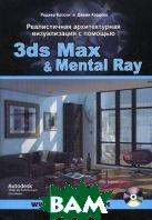 Реалистичная архитектурная визуализация с помощью 3ds Max и Mental Ray  Кассон Р. Кардосо Д. купить
