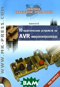 10 практических устройств на AVR-микроконтроллерах. Книга 1 (+ CD-ROM)