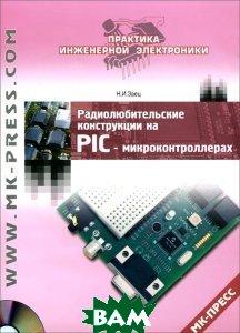 Радиолюбительские конструкции на PIC-микроконтроллерах.  Заец Н.И. купить