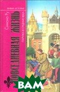 Повседневная жизнь Парижа в Средние века  Ру С. купить