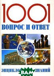 1001 вопрос и ответ. Энциклопедия знаний   купить