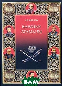 Казачьи атаманы  Шишов А. В. купить