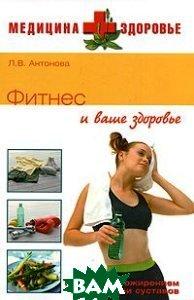 Фитнес и ваше здоровье  Антонова Л. В. купить