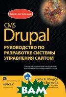 CMS Drupal. Руководство по разработке системы управления сайтом.   Джон Вандюк, Мэтт Вестгейт купить