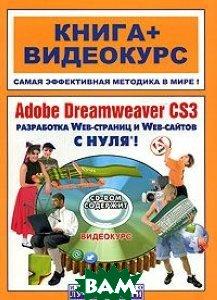 Adobe Dreamweaver CS3 с нуля!  под ред. Анохина А.Б. купить