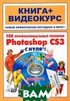 100 профессиональных приемов Photoshop CS3 с нуля!   Иваницкий К.А. купить