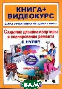 Создание дизайна квартиры и планирование ремонта с нуля!  А. С. Герасименко, В. С. Пташинский купить