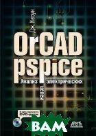 OrCAD Pspice. ������ ������������� �����  ��.  ����� ������
