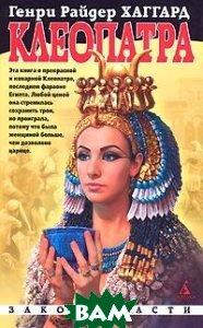 Клеопатра  Хаггард Г. купить
