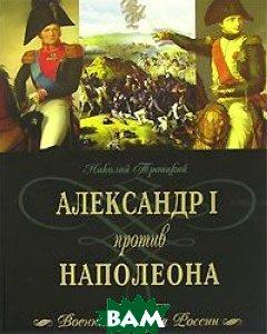 Александр I против Наполеона  Николай Троицкий купить