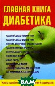 Главная книга диабетика  И. В. Милюкова купить