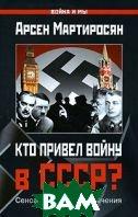 Кто привел войну в СССР?  Арсен Мартиросян купить