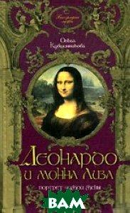 Леонардо да Винчи и Монна Лиза. Портрет чужой жены  Кувшинникова О. купить