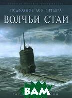 Подводные асы Гитлера. Волчьи стаи  Гордон Уилльямсон купить